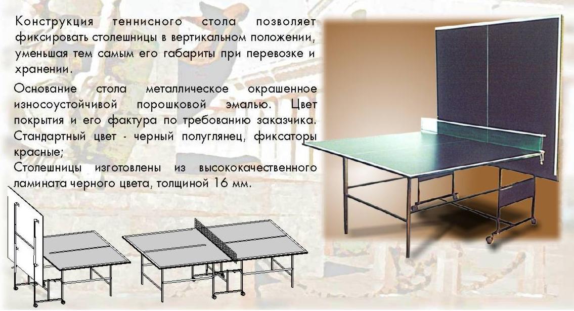 Как сделать теннисный стол своими